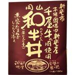 (まとめ買い)岡山 和牛丼 150g×4セット