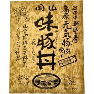 岡山 味豚丼 150g 【3セット】 - 拡大画像