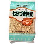 (まとめ買い)日本精麦 七分づき 押麦(押し麦) スティックタイプ 50g×12袋×8セット