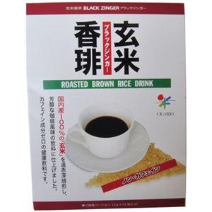 ブラックジンガー 玄米香琲 2g×12包【2セット】 - 拡大画像