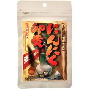 (まとめ買い)にんにく卵黄 90粒×2セット - 拡大画像