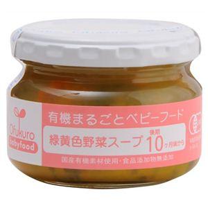 有機まるごとベビーフード 緑黄色野菜スープ 100g(後期10ヶ月頃から) 【5セット】 - 拡大画像