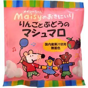 (まとめ買い)創健社 メイシーちゃんのおきにいり りんごとぶどうのマシュマロ 35.2g×30セット - 拡大画像