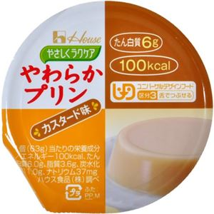 やさしくラクケア やわらかプリン カスタード味 63g 【21セット】 - 拡大画像
