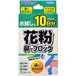 アレルシャット 花粉 鼻でブロック チューブ入 約10日分 2g【4セット】