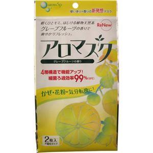 (まとめ買い)アロマスク グレープフルーツの香り 2枚入×4セット - 拡大画像