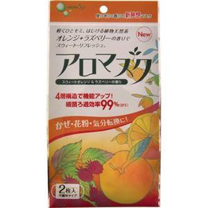 アロマスク スウィートオレンジ&ラズベリーの香り 2枚入 【4セット】 - 拡大画像