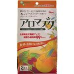 アロマスク スウィートオレンジ&ラズベリーの香り 2枚入 【4セット】