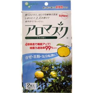 (まとめ買い)アロマスク ユズの香り 2枚入×4セット - 拡大画像