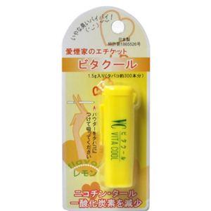 ビタクール レモン 1.5g 【2セット】 - 拡大画像