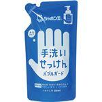 シャボン玉 手洗いせっけん バブルガード つめかえ用 250ml(無添加石鹸)【7セット】