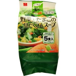 野菜とたまごの具だくさんスープ 5食入 【5セット】 - 拡大画像