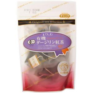 ひしわ 有機ダージリン紅茶 ティーポット用 8P 【7セット】