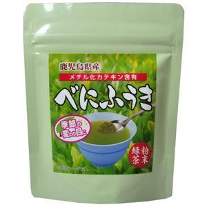 健茶館 鹿児島県産べにふうき粉末緑茶 50g 【5セット】 - 拡大画像
