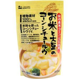 (まとめ買い)創健社 お米と大豆のコーンシチュールウ 135g×10セット - 拡大画像