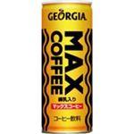 ジョージア マックスコーヒー 250g*30本