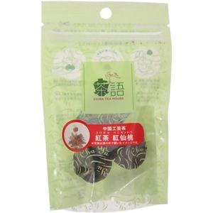 茶語 中国工芸茶 紅茶 紅仙桃 ミニパック 2個 【9セット】 - 拡大画像