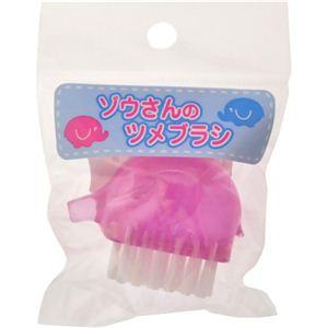 ゾウさんのツメブラシ (ピンク) 【5セット】