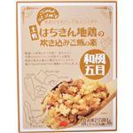 土佐はちきん地鶏の炊き込みご飯の素 和風五目 2合用 【11セット】