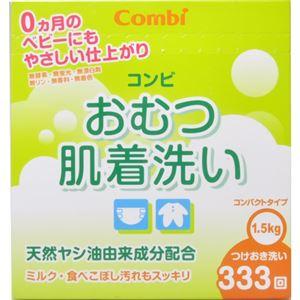 コンビ おむつ肌着洗い 粉末タイプ 1.5kg 【2セット】 - 拡大画像