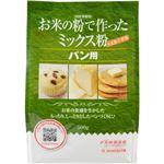 (まとめ買い)お米のミックス粉 パン用 500g×8セット
