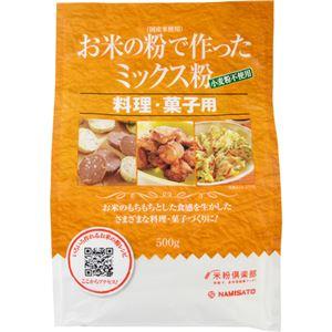 お米のミックス粉 料理・菓子用 500g 【15セット】 - 拡大画像