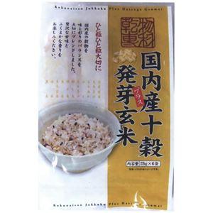 国内産十穀プラス発芽玄米 25g*6袋 【6セット】 - 拡大画像