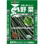 SUNBELLEX 夏野菜 キュウリ・ゴーヤ専用培養土 20L 【4セット】