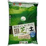 (まとめ買い)【在庫限り】SUNBELLEX 有機配合 芝の土 20L×3セット