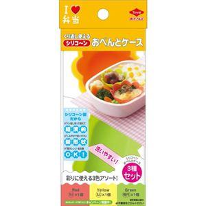 シリコーン おべんとケース 3種セット 【8セット】 - 拡大画像
