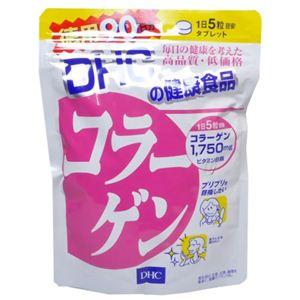 DHC コラーゲン 90日分 450粒 【3セット】