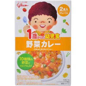 グリコ 1歳からの幼児食 野菜カレー 2食入 【14セット】 - 拡大画像