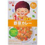 グリコ 1歳からの幼児食 野菜カレー 2食入 【14セット】
