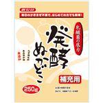 発酵ぬかどこ 補充用 250g 【12セット】