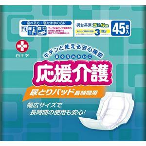 (まとめ買い)応援介護 尿とりパッド 長時間用 3回吸収 45枚入×3セット