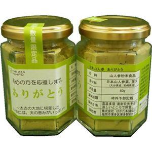 はかた本舗 日本山人参 100g (50g瓶*2)