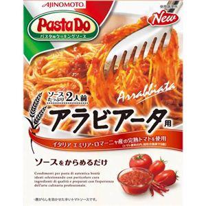 (まとめ買い)Pasta Do アラビアータ用 2人前×10セット - 拡大画像