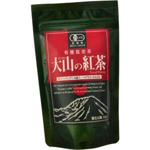 有機栽培茶 大山の紅茶ティーパック 2.3g*14P 【4セット】
