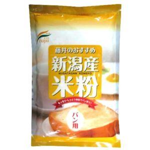 藤井のおすすめ新潟産米粉 380g 【5セット】 - 拡大画像