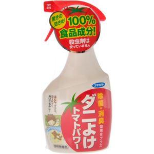 ダニよけ トマトパワー 350ml 【3セット】 - 拡大画像
