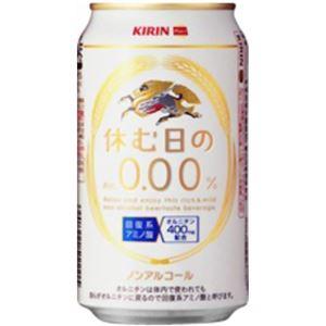 キリン 休む日のAlc.0.00%缶 350ml×24本