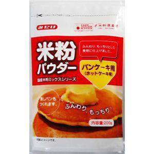 みたけ 米粉パウダー パンケーキ用 200g 【8セット】 - 拡大画像