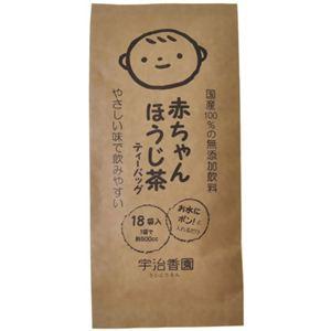 赤ちゃんほうじ茶 ティーバッグ 18袋入【20セット】 - 拡大画像