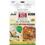 リセットボディ 豆乳きのこチーズ&鶏トマトスープリゾット 5食セット 【3セット】