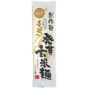 (まとめ買い)手延べ発芽玄米麺 150g×18セット - 拡大画像