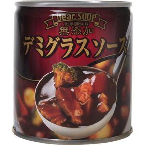ディア.スープ デミグラスソース 290g 【11セット】 - 拡大画像