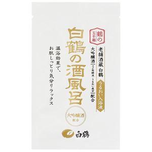 白鶴の酒風呂 大吟醸酒配合 25ml(入浴剤)【7セット】 - 拡大画像