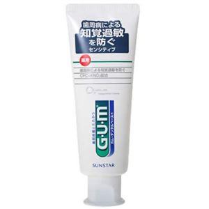 GUM(ガム) 薬用 デンタルペースト センシティブ スタンディングタイプ 140g【8セット】 - 拡大画像
