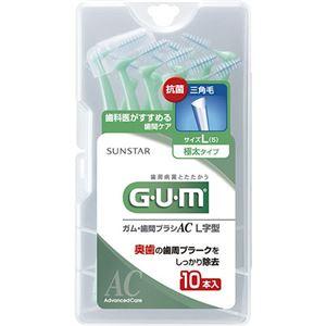 GUM(ガム) 歯間ブラシ L字型 (L) 10本入り【6セット】 - 拡大画像