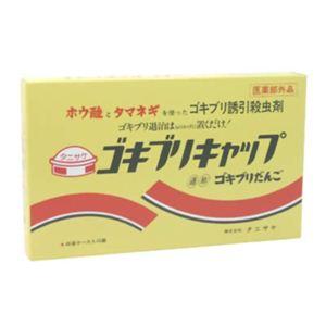 ゴキブリキャップ 【2セット】
